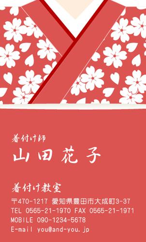 呉服店 着物屋 名刺デザイン KIMONO-NI-015