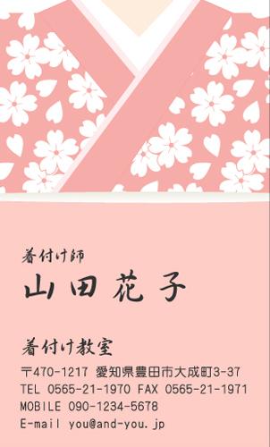 呉服店 着物屋 名刺デザイン KIMONO-NI-016