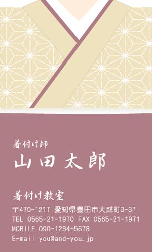 呉服店 着物屋 名刺デザイン KIMONO-NI-017