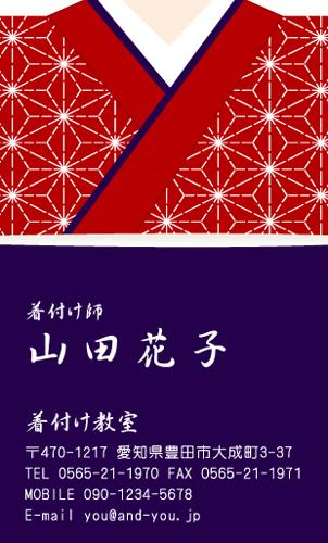 呉服店 着物屋 名刺デザイン KIMONO-NI-018