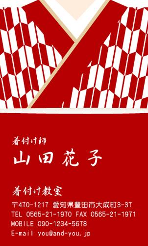 呉服店 着物屋 名刺デザイン KIMONO-NI-019