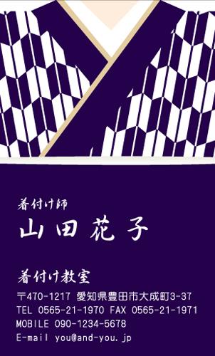 呉服店 着物屋 名刺デザイン KIMONO-NI-020