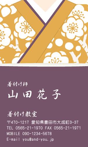 呉服店 着物屋 名刺デザイン KIMONO-NI-021