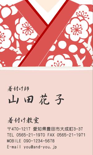 呉服店 着物屋 名刺デザイン KIMONO-NI-022