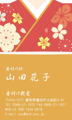 呉服店 着物屋 名刺デザイン KIMONO-NI-023