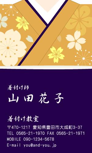 呉服店 着物屋 名刺デザイン KIMONO-NI-024