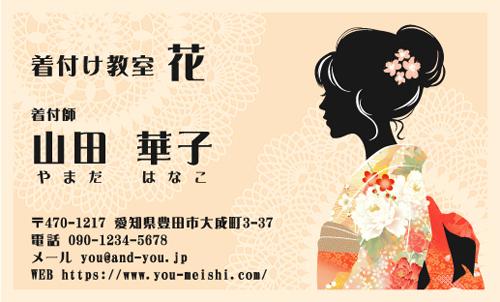 呉服店 着物屋 名刺デザイン KIMONO-AY-002