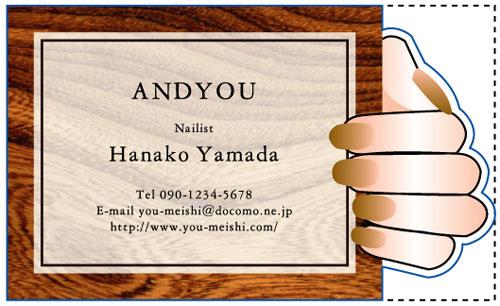 名刺・ショップカードに大活躍!!おしゃれな切り抜き名刺のデザイン AI-KIRI-165