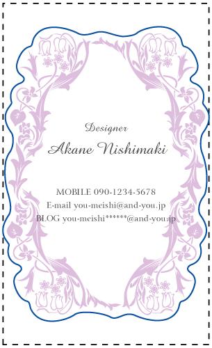 名刺・ショップカードに大活躍!!おしゃれな切り抜き名刺のデザイン AK-KIRI-015