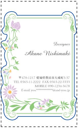 名刺・ショップカードに大活躍!!おしゃれな切り抜き名刺のデザイン AK-KIRI-019