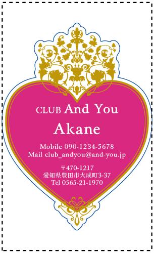 名刺・ショップカードに大活躍!!おしゃれな切り抜き名刺のデザイン AK-KIRI-053
