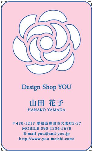名刺・ショップカードに大活躍!!おしゃれな切り抜き名刺のデザイン AY-KIRI-012