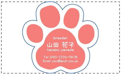 名刺・ショップカードに大活躍!!おしゃれな切り抜き名刺のデザイン AY-KIRI-035