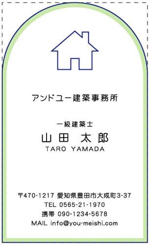 建築設計事務所 設計士の名刺デザイン kenchiku-sekkei-AY-KIRI-062