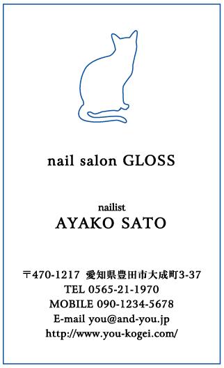 名刺・ショップカードに大活躍!!おしゃれな切り抜き名刺のデザイン NI-KIRI-071