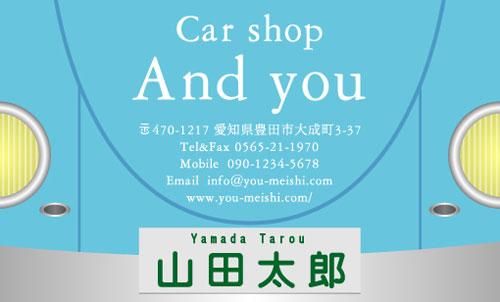 車屋 中古車販売店 カーショップさんの名刺デザイン car-AI-KO-001