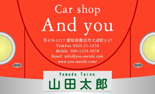 車屋 中古車販売店 カーショップさんの名刺デザイン car-AI-KO-002