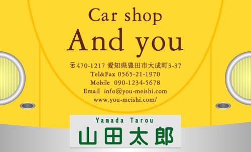 車屋 中古車販売店 カーショップさんの名刺デザイン car-AI-KO-003