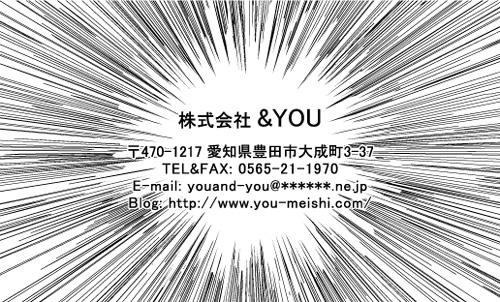ユニークで面白い 個性派名刺 AY-KO-013デザイン AY-KO-013