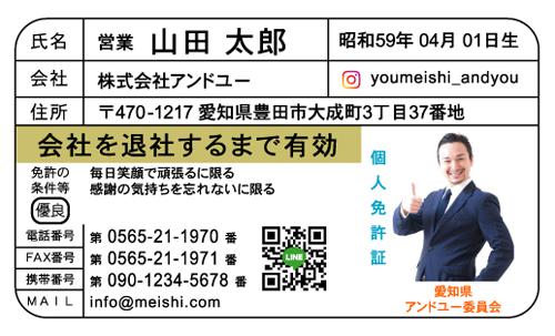 顔写真付き名刺 写真入り名刺 デザイン NI-kaophoto-010