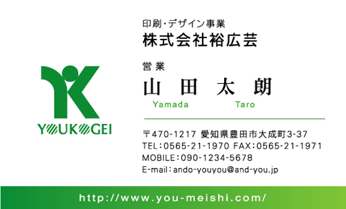 ロゴ マーク 入り 名刺デザイン AY-LO-002