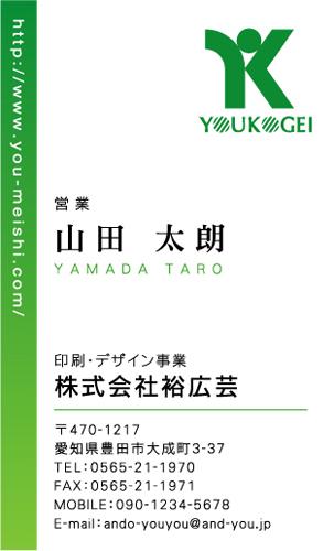 ロゴ マーク 入り 名刺デザイン AY-LO-005
