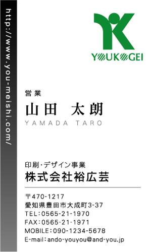 ロゴ マーク 入り 名刺デザイン AY-LO-006