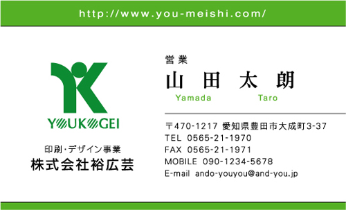 ロゴ マーク 入り 名刺デザイン AY-LO-008