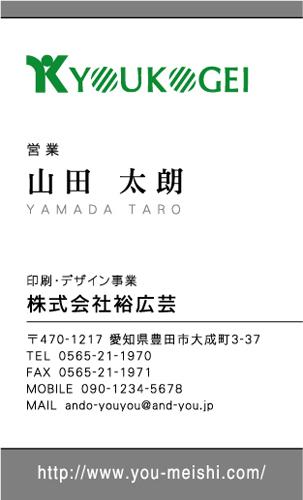 ロゴ マーク 入り 名刺デザイン AY-LO-012