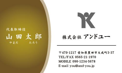 ロゴ マーク 入り 名刺デザイン HR-LO-007