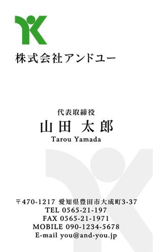 ロゴ マーク 入り 名刺デザイン HR-LO-027