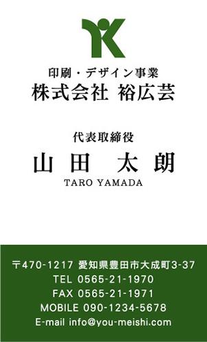 ロゴ マーク 入り 名刺デザイン NI-LO-019