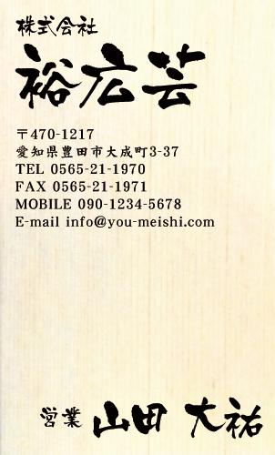 木の名刺 木製名刺 AK-MO-006