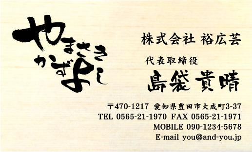 木の名刺 木製名刺 NI-MO-029