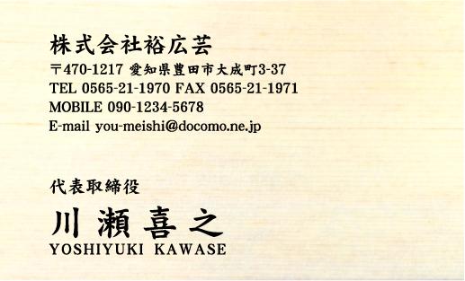 木の名刺 木製名刺 NI-MO-031