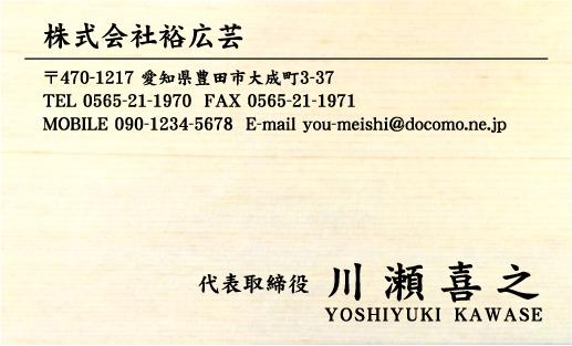 木の名刺 木製名刺 NI-MO-032