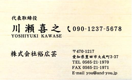 木の名刺 木製名刺 NI-MO-033