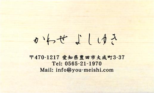 木の名刺 木製名刺 NI-MO-035