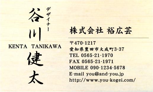 木の名刺 木製名刺 NI-MO-036