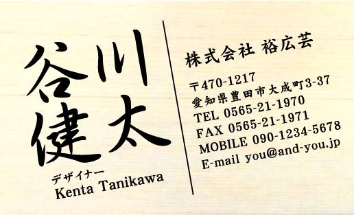 木の名刺 木製名刺 NI-MO-037