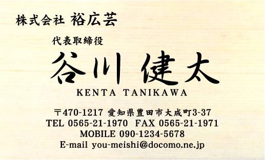 木の名刺 木製名刺 NI-MO-038