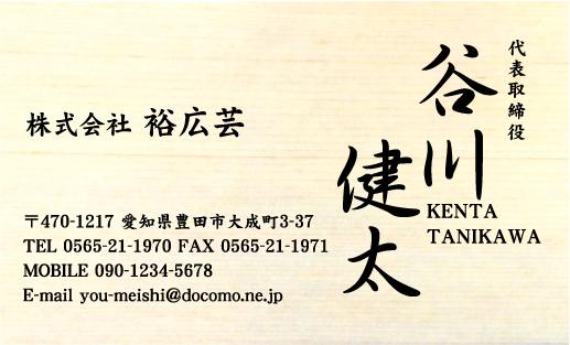 木の名刺 木製名刺 NI-MO-039