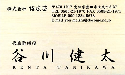 木の名刺 木製名刺 NI-MO-041