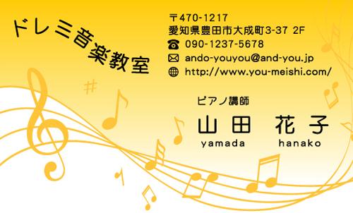 ピアノ教室・ピアノ講師の名刺 piano-NI-025