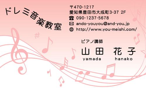ピアノ教室・ピアノ講師の名刺 piano-NI-026