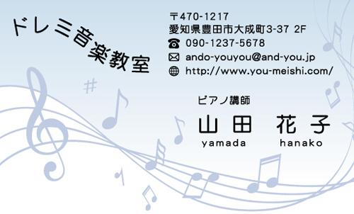 ピアノ教室・ピアノ講師の名刺 piano-NI-027