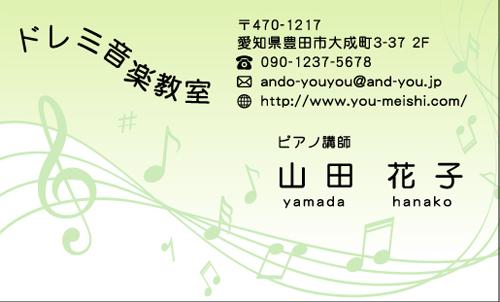 ピアノ教室・ピアノ講師の名刺 piano-NI-028