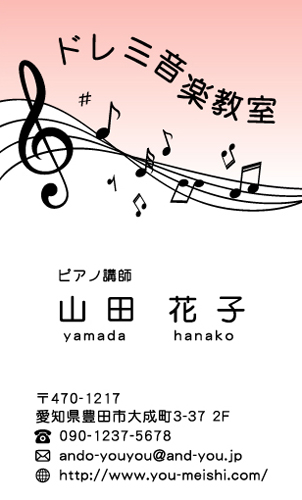 ピアノ教室・ピアノ講師の名刺 piano-NI-030