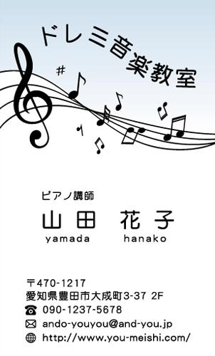 ピアノ教室・ピアノ講師の名刺 piano-NI-031