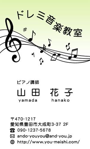 ピアノ教室・ピアノ講師の名刺 piano-NI-032